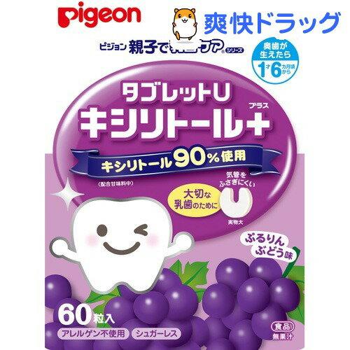 ピジョン タブレットU ぷるりんぶどう味(60粒)【親子で乳歯ケア】