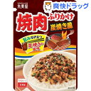 焼肉ふりかけ 炭焼き風(30g)[焼き肉]