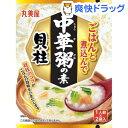 中華粥の素 貝柱(2袋入)