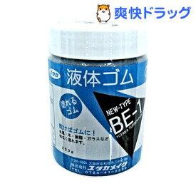 液体ゴム ビンタイプ ブラック(250g)