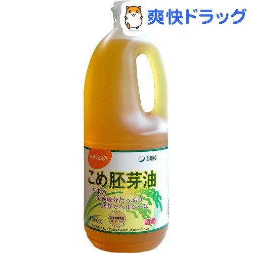 築野食品 こめ胚芽油(1.5kg)【TSUNO(築野食品)】