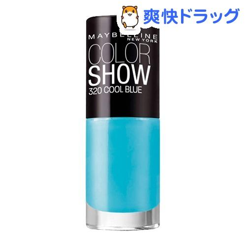 メイベリン カラー ショー ネイル 320 クール ブルー(6.5mL)【メイベリン】