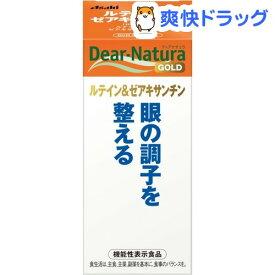 ディアナチュラゴールド ルテイン&ゼアキサンチン 60日分(120粒)【Dear-Natura(ディアナチュラ)】