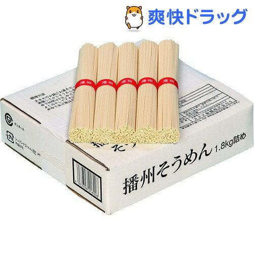 播州そうめん 箱詰め(1.8kg)