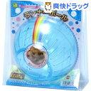 ランナーボール(1コ入)【170804_soukai】【170707_soukai】【170721_soukai】[ハムスター用品 ホイール]