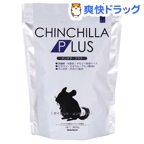 チンチラ・プラス ダイエット・メンテナンス(800g)