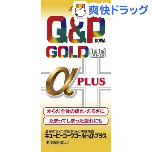 【第3類医薬品】キューピーコーワゴールドα-プラス(260錠)【キューピー コーワ】