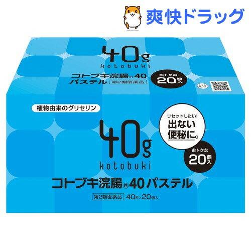 【第2類医薬品】コトブキ浣腸40パステル(40g*20コ入)【コトブキ浣腸】
