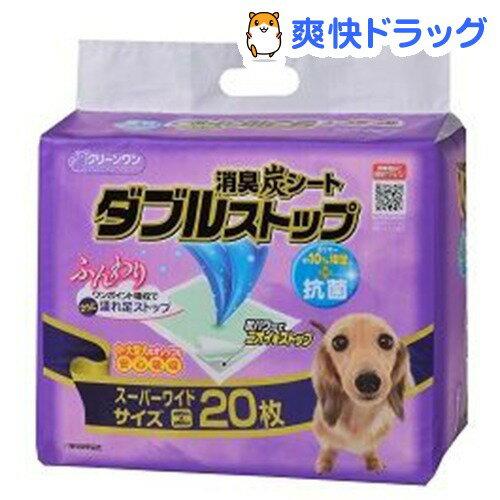 クリーンワン 消臭炭シート ダブルストップ スーパーワイド(20枚入)【クリーンワン】