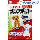 薬用 アース サンスポット 小型犬用(0.8g*6本入)【サンスポット】