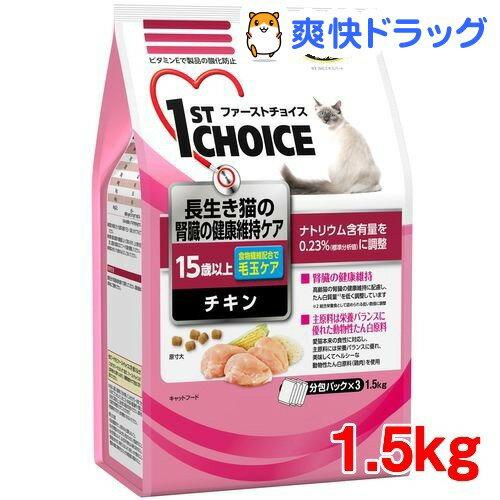 ファーストチョイス 高齢猫15歳以上 長生きの腎臓の健康維持 チキン(1.5kg)【ファーストチョイス(1ST CHOICE)】