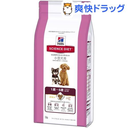サイエンスダイエット アダルト 小型犬用 成犬用(750g)【d_sd】【サイエンスダイエット】