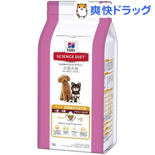サイエンスダイエット ライト 小型犬用 肥満傾向の成犬用(1.5Kg)【d_sd】【サイエンスダイエット】