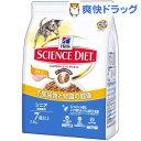 サイエンス・ダイエットシニア チキン 高齢猫用(2.8kg)【dalc_sciencediet】【サイエンスダイエット】