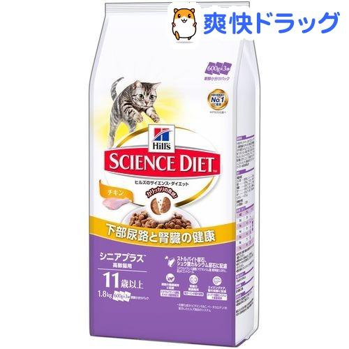 サイエンス・ダイエット シニアプラス 高齢猫用 11歳以上 チキン(1.8kg)【d_sd】【サイエンスダイエット】
