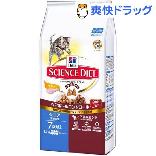 サイエンス・ダイエット ヘアボールコントロール シニア 高齢猫用 7歳以上 チキン(1.8kg)【d_sd】【サイエンスダイエット】【送料無料】