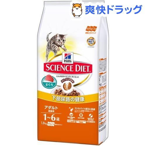 サイエンス・ダイエット アダルト 成猫用 1〜6歳 まぐろ(1.8kg)【d_sd】【サイエンスダイエット】
