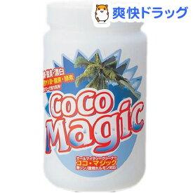 ココマジック 単品(1kg)