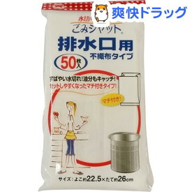 水切りゴミ袋ごみシャット 不織布タイプ排水口用(50枚入)