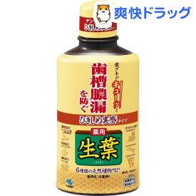ひきしめ生葉液(330ml)【生葉】[マウスウォッシュ]