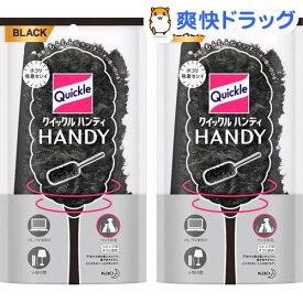 クイックルワイパー ハンディ 本体 ブラック(2個セット)【クイックルワイパー】
