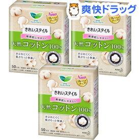 ロリエ きれいスタイル 天然コットン100%(50個入*3袋セット)【ロリエ】