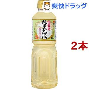 国産米100%純米料理酒(500ml*2コセット)