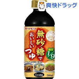 無砂糖でおいしいつゆ(500ml)