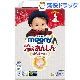 ムーニーマン 冷えあんしん パンツ オムツ M 男女共用(56枚入)【ムーニーマン】