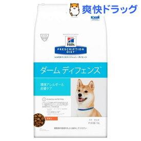 ヒルズ プリスクリプション・ダイエット ドッグフード ダームディフェンス 犬用(7.5kg)【ヒルズ プリスクリプション・ダイエット】