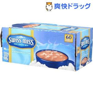 スイスミス ミルクチョコレートココア マシュマロ入(28g*60袋)