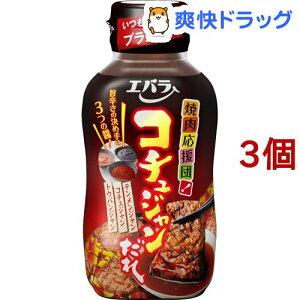 エバラ 焼肉応援団 コチュジャンだれ(230g*3コセット)【焼肉応援団】