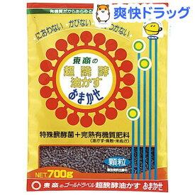 東商 超醗酵油かす おまかせ 顆粒(700g)