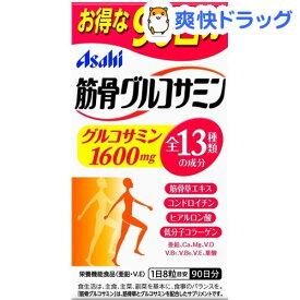 筋骨グルコサミン(720粒)【筋骨グルコサミン】