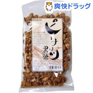 ピーナッツ黒糖(150g)【日本健康堂】