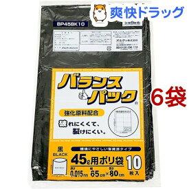 バランスパック 黒 45L BP45BK10(10枚入*6コセット)【オルディ】