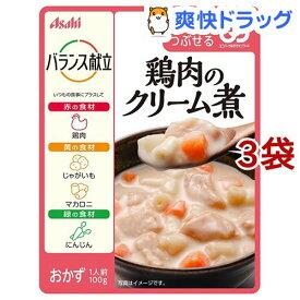 バランス献立 鶏肉のクリーム煮(100g*3コセット)