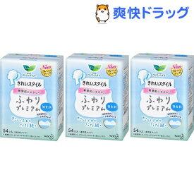ロリエ きれいスタイル ふわりプレミアム 無香料(54個入*3袋セット)【ロリエ】
