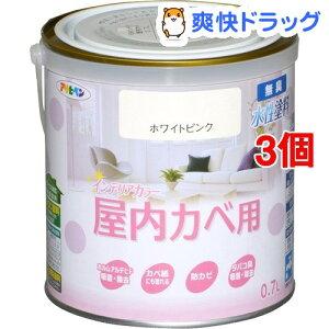 アサヒペン インテリアカラー 屋内カベ用 ホワイトピンク(0.7L*3個セット)【アサヒペン】