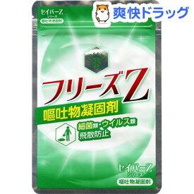 フリーズZ 嘔吐物凝固剤(50g)【フリーズZ】