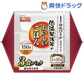 低温製法米のおいしいごはん 北海道産ゆめぴりか(150g*3パック)【アイリスフーズ】