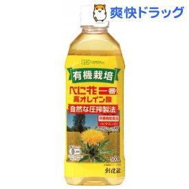 創健社 有機栽培 べに花一番高オレイン酸(500g)