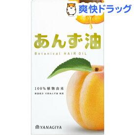 柳屋 あんず油(60ml)【柳屋 あんず油】