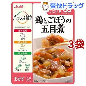 バランス献立 鶏とごぼうの五目煮(100g*3コセット)