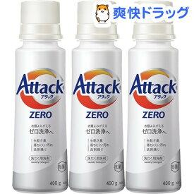 アタックZERO 洗濯洗剤 本体(400g*3本セット)【アタックZERO】[アタックZERO ゼロ 洗浄 消臭 ボトル 液体 まとめ買い]