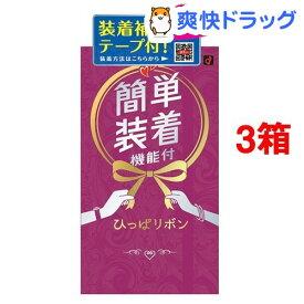 ひっぱリボン(5個入*3箱セット)