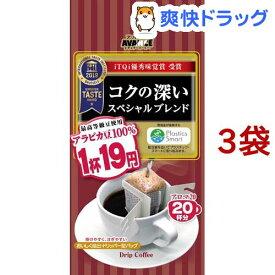 アバンス 1杯19円アロマ20 スペシャルブレンド(20袋入*3個)【アバンス】[コーヒー]