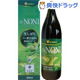 ドクターノニ 生しぼりノニ果汁100% 無添加ジュース(900ml)【ドクターノニ(Dr.NONI)】