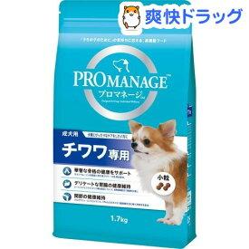 プロマネージ チワワ専用 成犬用(1.7kg)【dalc_promanage】【m3ad】【プロマネージ】[ドッグフード]