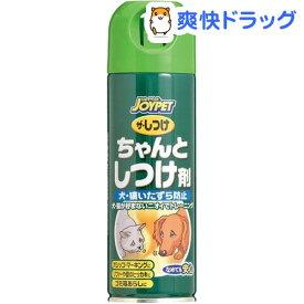 ジョイペット ザ・しつけ ちゃんとしつけ剤(200ml)【ジョイペット(JOYPET)】